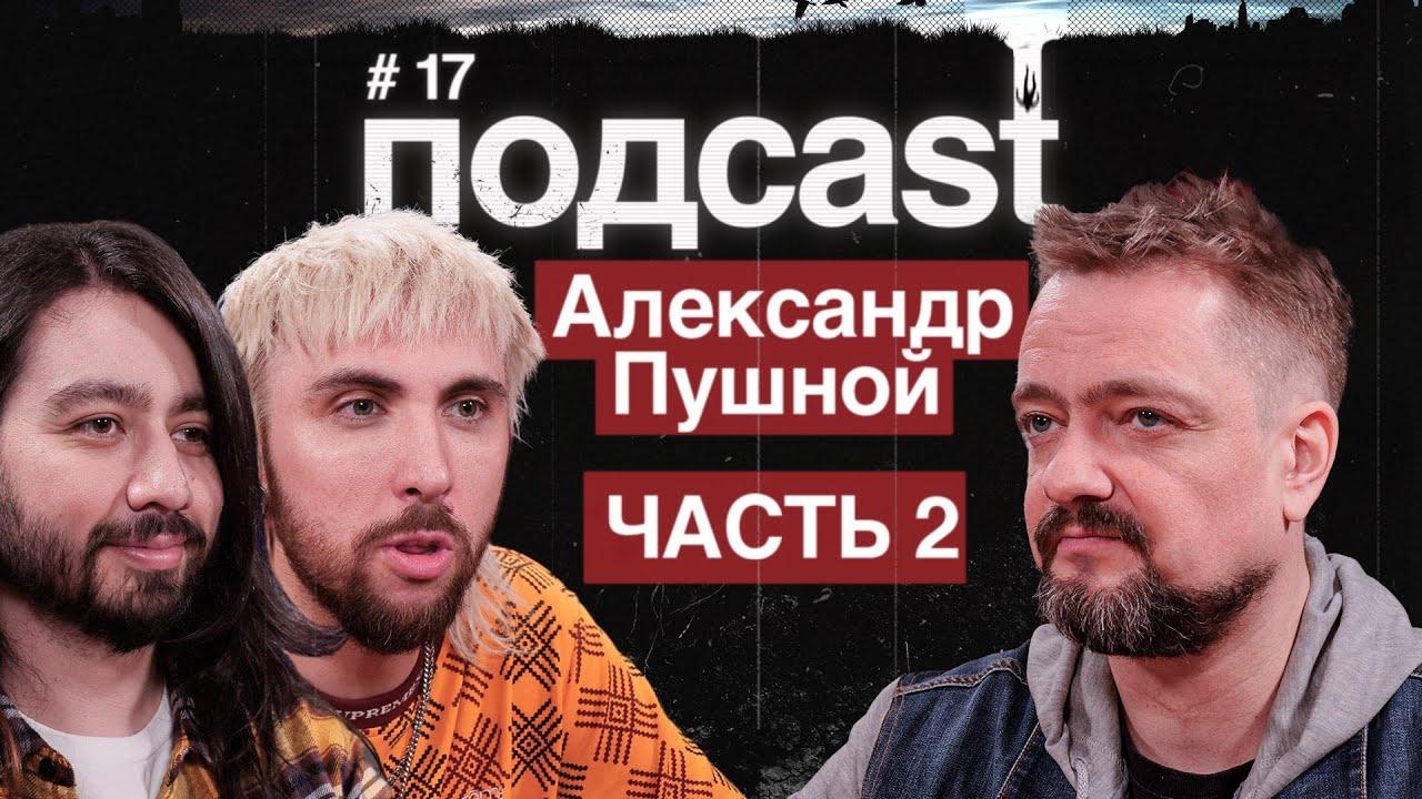 подcast / ПУШНОЙ / часть 2 / Что не так с гитарным YouTube,  как появился АПОЖ и гитара от Крастера